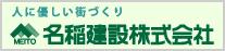 名稲建設株式会社