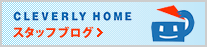 CLEVERLY HOMEスタッフブログ